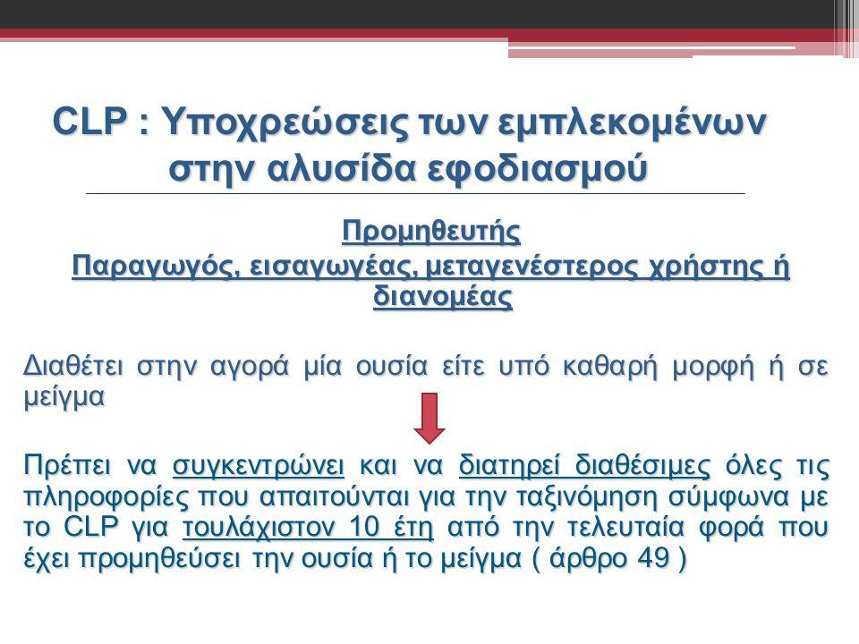 CLP : Υποχρεώσεις των εμπλεκομένων στην αλυσίδα εφοδιασμού Προμηθευτής Παραγωγός, εισαγωγέας, μεταγενέστερος χρήστης ή διανομέας Διαθέτει στην αγορά μ