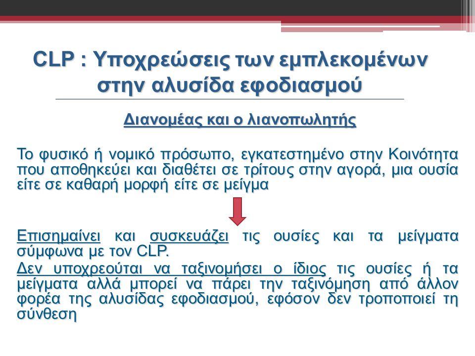CLP : Υποχρεώσεις των εμπλεκομένων στην αλυσίδα εφοδιασμού Διανομέας και ο λιανοπωλητής Το φυσικό ή νομικό πρόσωπο, εγκατεστημένο στην Κοινότητα που α