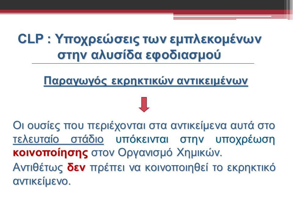 CLP : Υποχρεώσεις των εμπλεκομένων στην αλυσίδα εφοδιασμού Παραγωγός εκρηκτικών αντικειμένων Οι ουσίες που περιέχονται στα αντικείμενα αυτά στο τελευτ