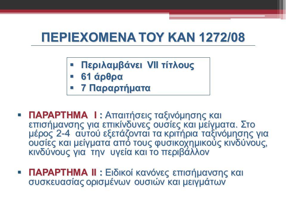 ΠΕΡΙΕΧΟΜΕΝΑ ΤΟΥ ΚΑΝ 1272/08  ΠΑΡΑΡΤΗΜΑ I : Απαιτήσεις ταξινόμησης και επισήμανσης για επικίνδυνες ουσίες και μείγματα. Στο μέρος 2-4 αυτού εξετάζοντα