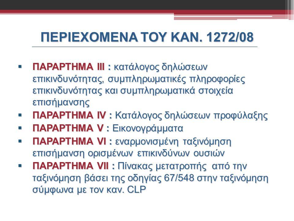 ΠΕΡΙΕΧΟΜΕΝΑ ΤΟΥ ΚΑΝ. 1272/08  ΠΑΡΑΡΤΗΜΑ III : κατάλογος δηλώσεων επικινδυνότητας, συμπληρωματικές πληροφορίες επικινδυνότητας και συμπληρωματικά στοι