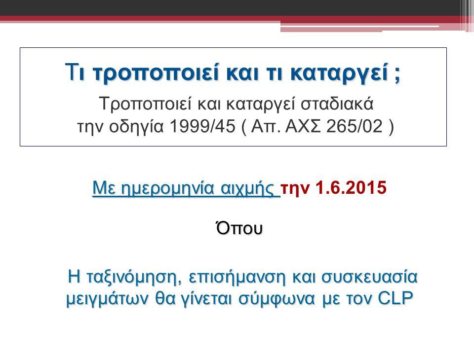 Με ημερομηνία αιχμής Με ημερομηνία αιχμής την 1.6.2015Όπου Η ταξινόμηση, επισήμανση και συσκευασία μειγμάτων θα γίνεται σύμφωνα με τον CLP Η ταξινόμησ