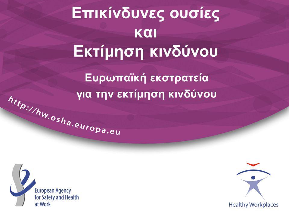 Επικίνδυνες ουσίες και Εκτίμηση κινδύνου Ευρωπαϊκή εκστρατεία για την εκτίμηση κινδύνου