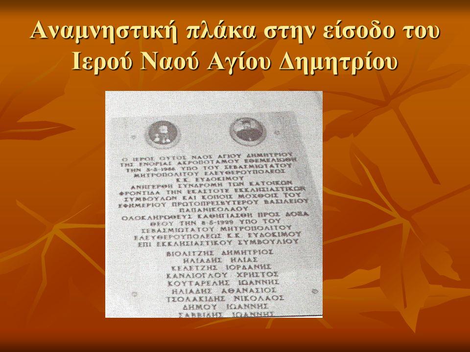 Αναμνηστική πλάκα στην είσοδο του Ιερού Ναού Αγίου Δημητρίου
