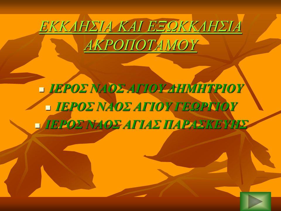 ΕΚΚΛΗΣΙΑ ΚΑΙ ΕΞΩΚΚΛΗΣΙΑ ΑΚΡΟΠΟΤΑΜΟΥ ΙΕΡΟΣ ΝΑΟΣ ΑΓΙΟΥ ΔΗΜΗΤΡΙΟΥ ΙΕΡΟΣ ΝΑΟΣ ΑΓΙΟΥ ΔΗΜΗΤΡΙΟΥ ΙΕΡΟΣ ΝΑΟΣ ΑΓΙΟΥ ΓΕΩΡΓΙΟΥ ΙΕΡΟΣ ΝΑΟΣ ΑΓΙΟΥ ΓΕΩΡΓΙΟΥ ΙΕΡΟΣ ΝΑΟΣ ΑΓΙΑΣ ΠΑΡΑΣΚΕΥΗΣ ΙΕΡΟΣ ΝΑΟΣ ΑΓΙΑΣ ΠΑΡΑΣΚΕΥΗΣ
