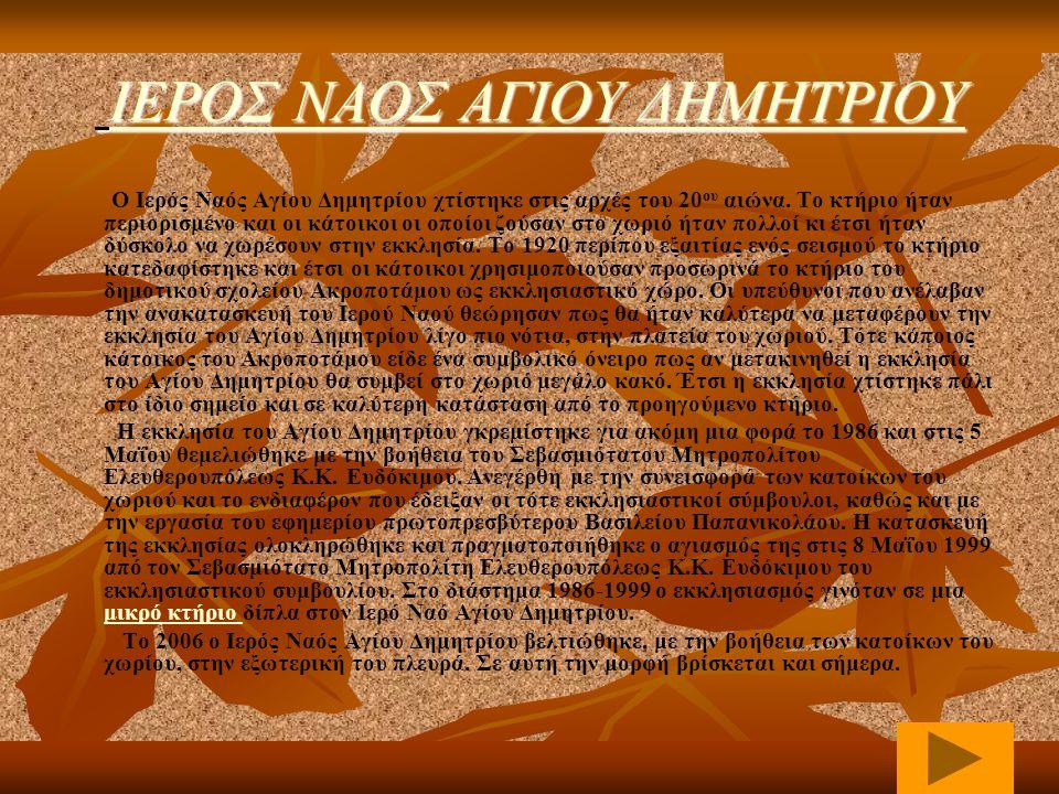 ΙΕΡΟΣ ΝΑΟΣ ΑΓΙΟΥ ΔΗΜΗΤΡΙΟΥ ΙΕΡΟΣ ΝΑΟΣ ΑΓΙΟΥ ΔΗΜΗΤΡΙΟΥΙΕΡΟΣ ΝΑΟΣ ΑΓΙΟΥ ΔΗΜΗΤΡΙΟΥΙΕΡΟΣ ΝΑΟΣ ΑΓΙΟΥ ΔΗΜΗΤΡΙΟΥ Ο Ιερός Ναός Αγίου Δημητρίου χτίστηκε στις αρχές του 20 ου αιώνα.
