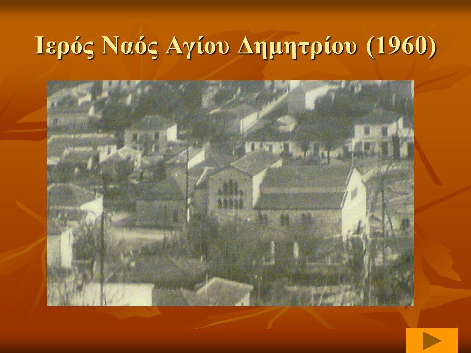 Ιερός Ναός Αγίου Δημητρίου (1960)