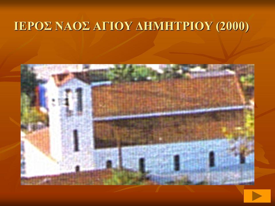 ΙΕΡΟΣ ΝΑΟΣ ΑΓΙΟΥ ΔΗΜΗΤΡΙΟΥ (2000)