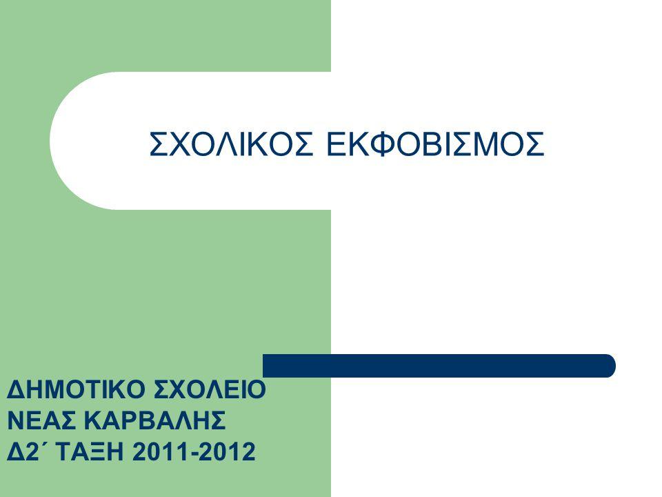 ΣΧΟΛΙΚΟΣ ΕΚΦΟΒΙΣΜΟΣ ΔΗΜΟΤΙΚΟ ΣΧΟΛΕΙΟ ΝΕΑΣ ΚΑΡΒΑΛΗΣ Δ2΄ ΤΑΞΗ 2011-2012