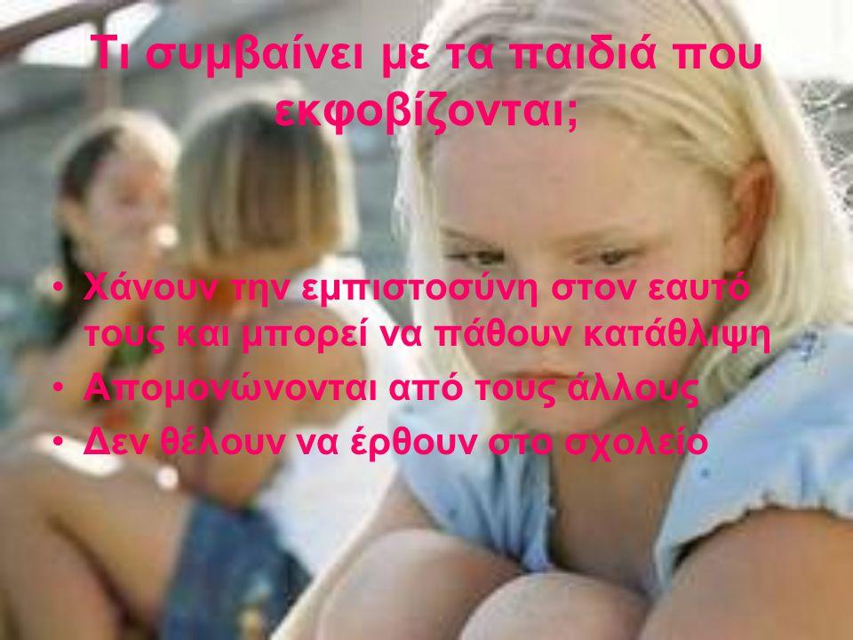 Τι συμβαίνει με τα παιδιά που εκφοβίζονται; Χάνουν την εμπιστοσύνη στον εαυτό τους και μπορεί να πάθουν κατάθλιψη Απομονώνονται από τους άλλους Δεν θέ