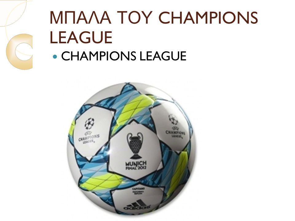 2/6/2012 ΜΠΑΛΑ ΤΟΥ CHAMPIONS LEAGUE CHAMPIONS LEAGUE