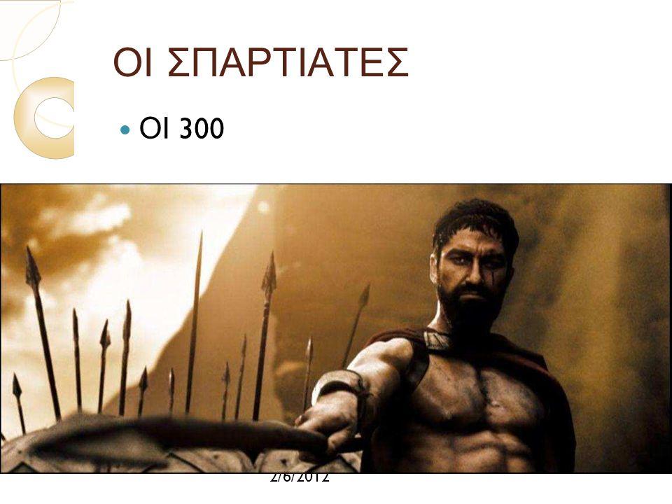 2/6/2012 ΟΙ ΣΠΑΡΤΙΑΤΕΣ ΟΙ 300