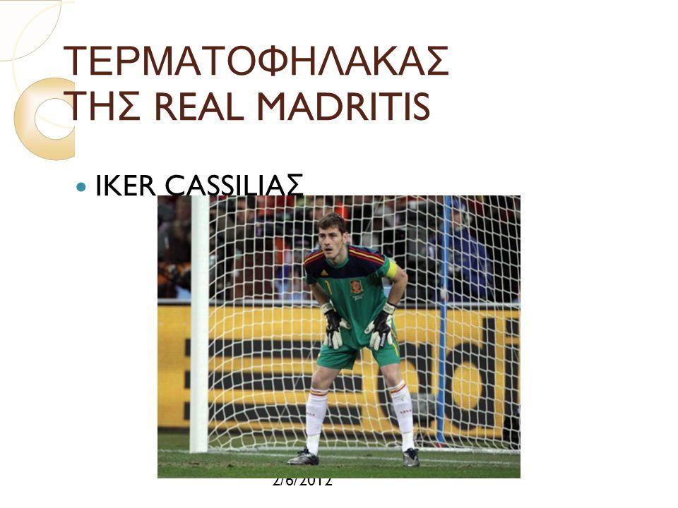2/6/2012 ΤΕΡΜΑΤΟΦΗΛΑΚΑΣ ΤΗΣ REAL MADRITIS IKER CASSILIA Σ