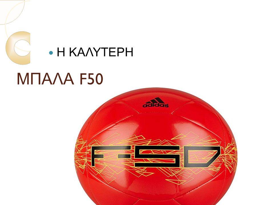 2/6/2012 ΜΠΑΛΑ F50 Η ΚΑΛΥΤΕΡΗ