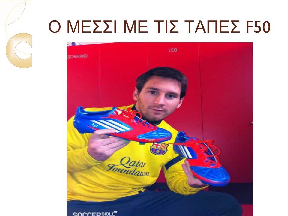 2/6/2012 Ο ΜΕΣΣΙ ΜΕ ΤΙΣ ΤΑΠΕΣ F50