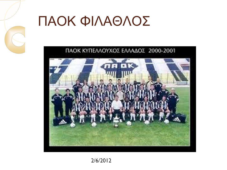 2/6/2012 ΠΑΟΚ ΦΙΛΑΘΛΟΣ