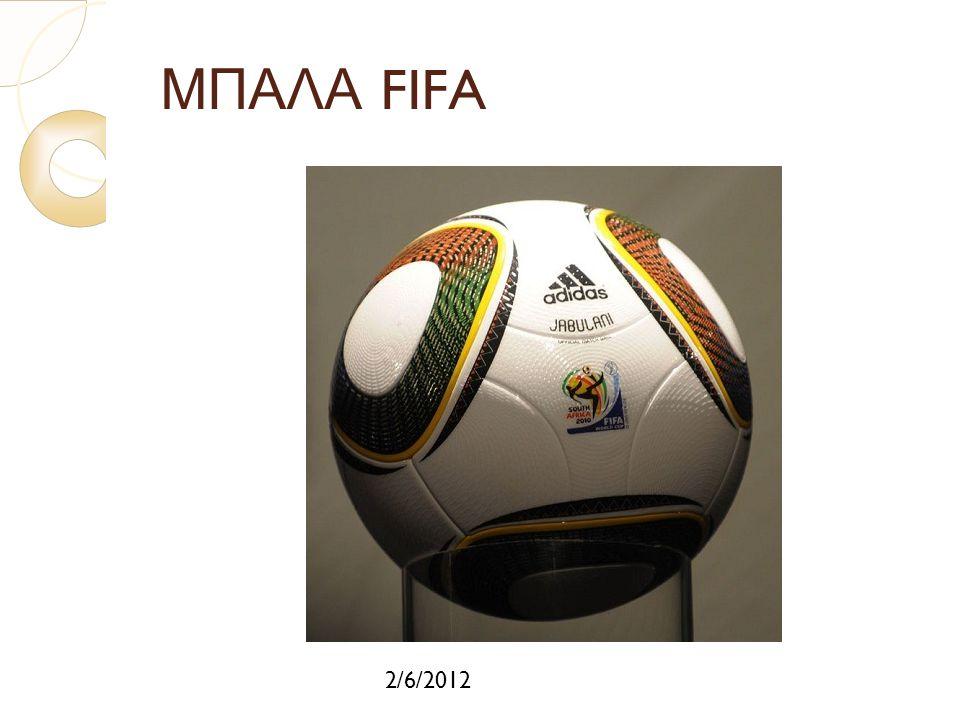 2/6/2012 ΜΠΑΛΑ FIFA