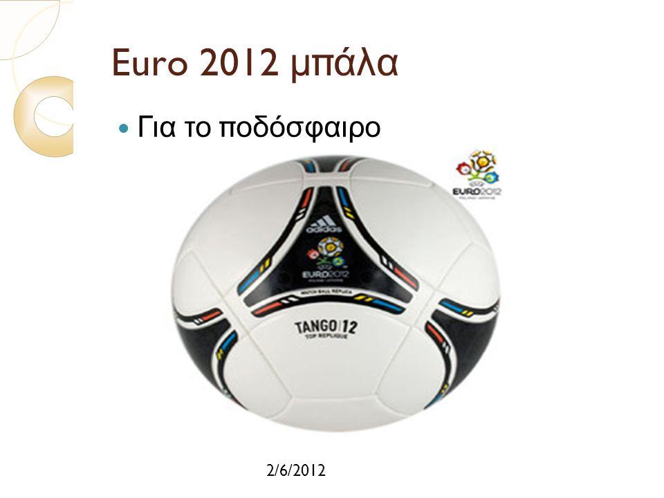 2/6/2012 Euro 2012 μ π άλα Για το π οδόσφαιρο