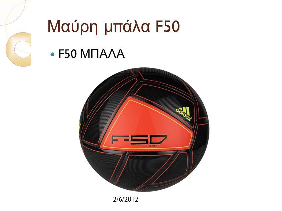 2/6/2012 Μαύρη μ π άλα F50 F50 ΜΠΑΛΑ