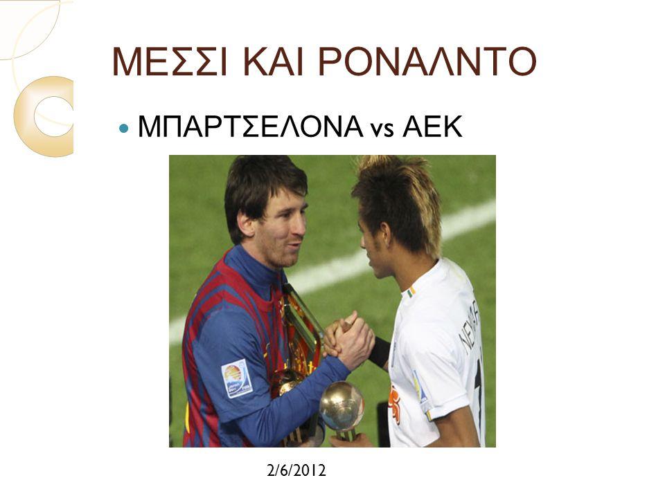 2/6/2012 ΜΕΣΣΙ ΚΑΙ ΡΟΝΑΛΝΤΟ ΜΠΑΡΤΣΕΛΟΝΑ vs ΑΕΚ