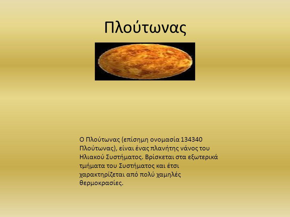 Πλούτωνας Ο Πλούτωνας (επίσημη ονομασία 134340 Πλούτωνας), είναι ένας πλανήτης νάνος του Ηλιακού Συστήματος.