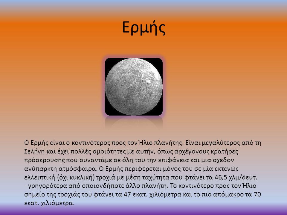 Ερμής Ο Ερμής είναι ο κοντινότερος προς τον Ήλιο πλανήτης.
