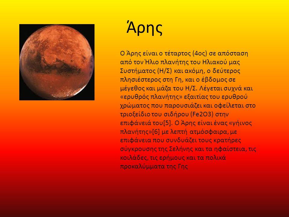 Άρης Ο Άρης είναι ο τέταρτος (4ος) σε απόσταση από τον Ήλιο πλανήτης του Ηλιακού μας Συστήματος (Η/Σ) και ακόμη, ο δεύτερος πλησιέστερος στη Γη, και ο έβδομος σε μέγεθος και μάζα του Η/Σ.