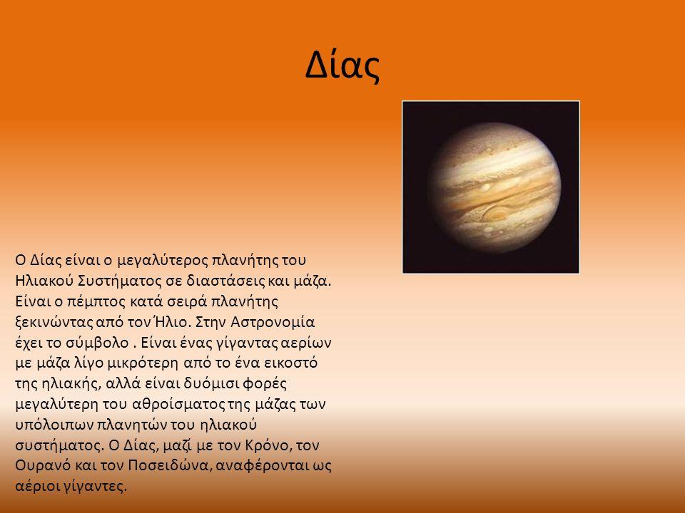Δίας O Δίας είναι ο μεγαλύτερος πλανήτης του Ηλιακού Συστήματος σε διαστάσεις και μάζα.