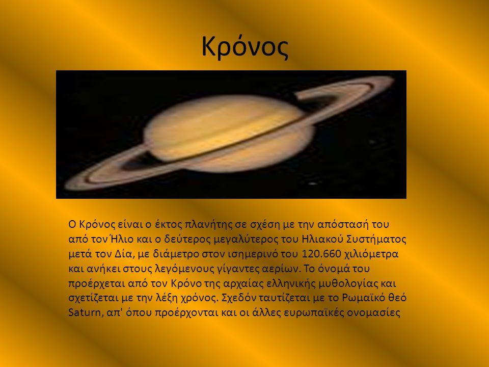 Κρόνος Ο Κρόνος είναι ο έκτος πλανήτης σε σχέση με την απόστασή του από τον Ήλιο και ο δεύτερος μεγαλύτερος του Ηλιακού Συστήματος μετά τον Δία, με διάμετρο στον ισημερινό του 120.660 χιλιόμετρα και ανήκει στους λεγόμενους γίγαντες αερίων.