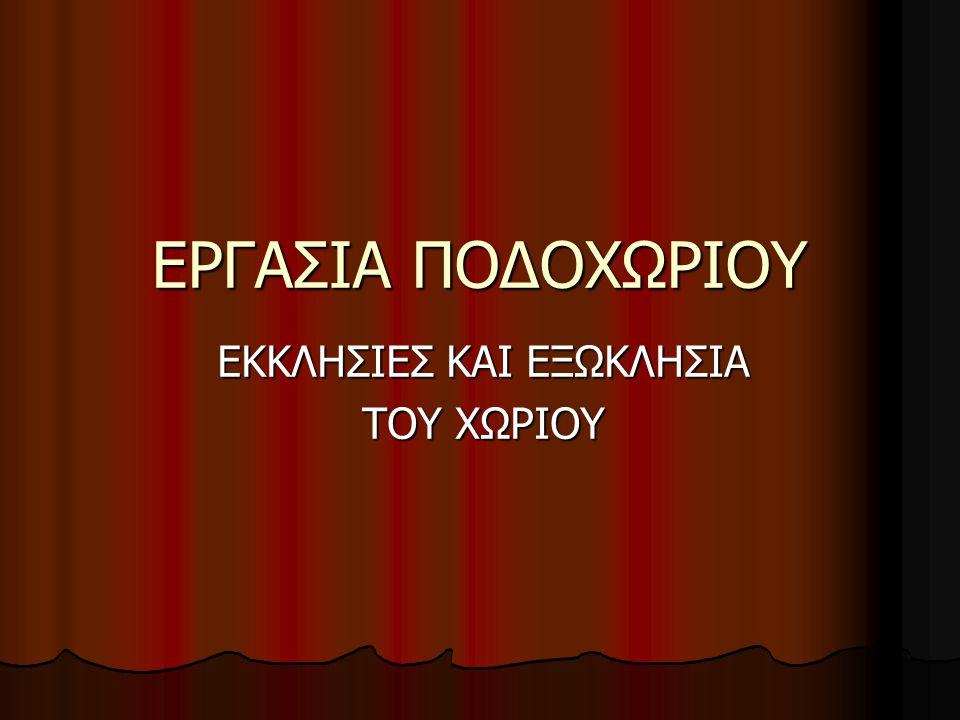 ΕΡΓΑΣΙΑ ΠΟΔΟΧΩΡΙΟΥ ΕΚKΛΗΣΙΕΣ ΚΑΙ ΕΞΩΚΛΗΣΙΑ ΤΟΥ ΧΩΡΙΟΥ