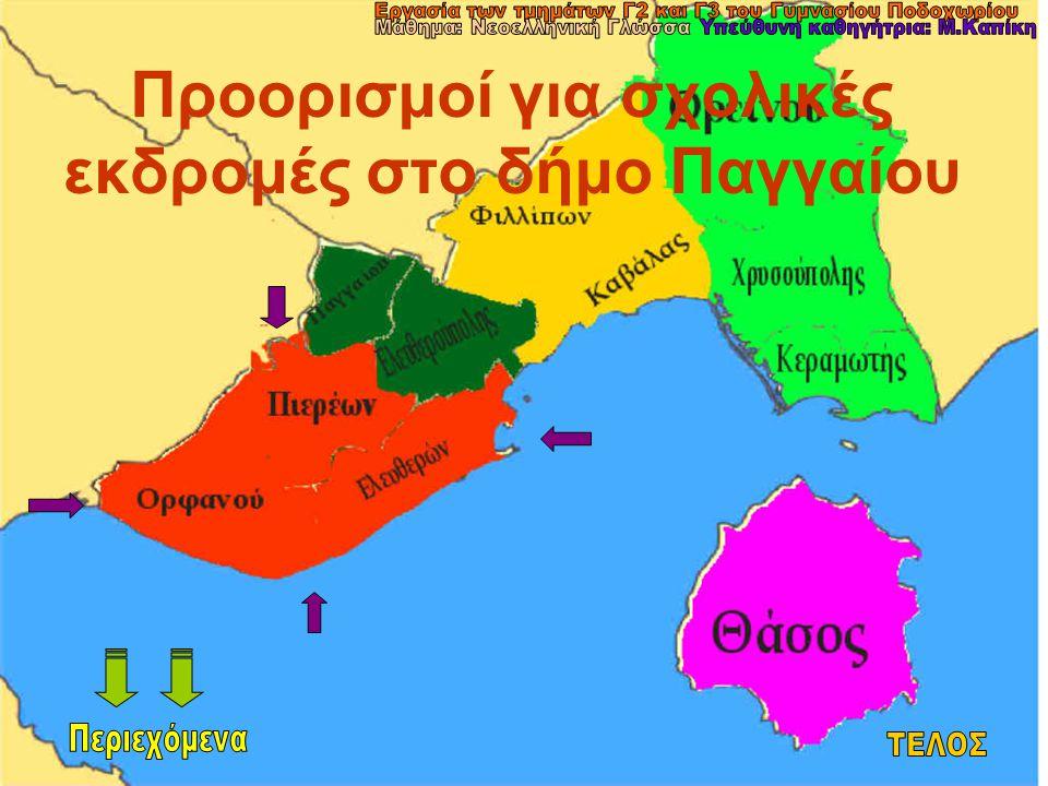 Προορισμοί για σχολικές εκδρομές στο δήμο Παγγαίου