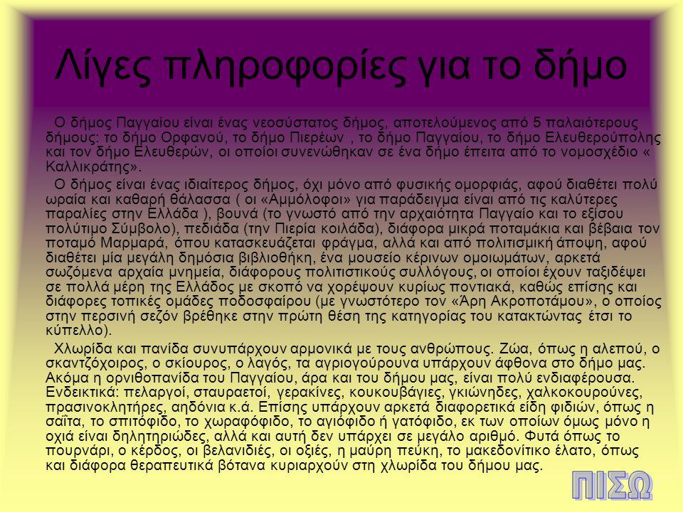Περιεχόμενα 1)ΛΛίγες πληροφορίες για τον δήμο 2)ΠΠαραλία Οφρυνίου ( Τούζλα ) 3)ΛΛουτρά Ελευθερών 4)ΚΚτήμα Βιβλία Χώρα 5)ΚΚαϊνάκια 6)ΚΚαστανιές 7)ΜΜποσ