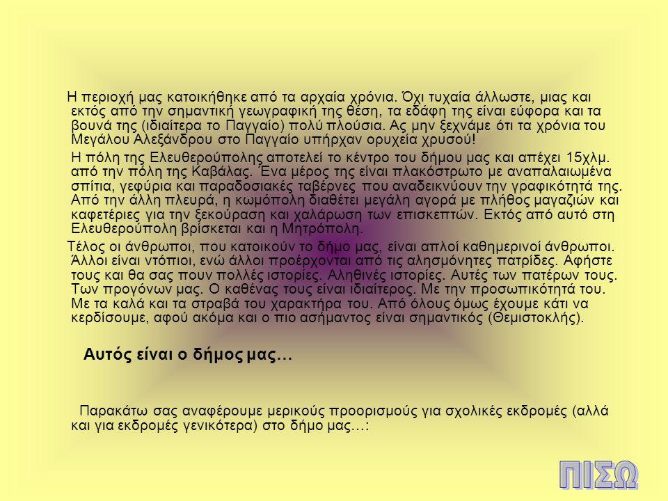 Λίγες πληροφορίες για το δήμο Ο δήμος Παγγαίου είναι ένας νεοσύστατος δήμος, αποτελούμενος από 5 παλαιότερους δήμους: το δήμο Ορφανού, το δήμο Πιερέων