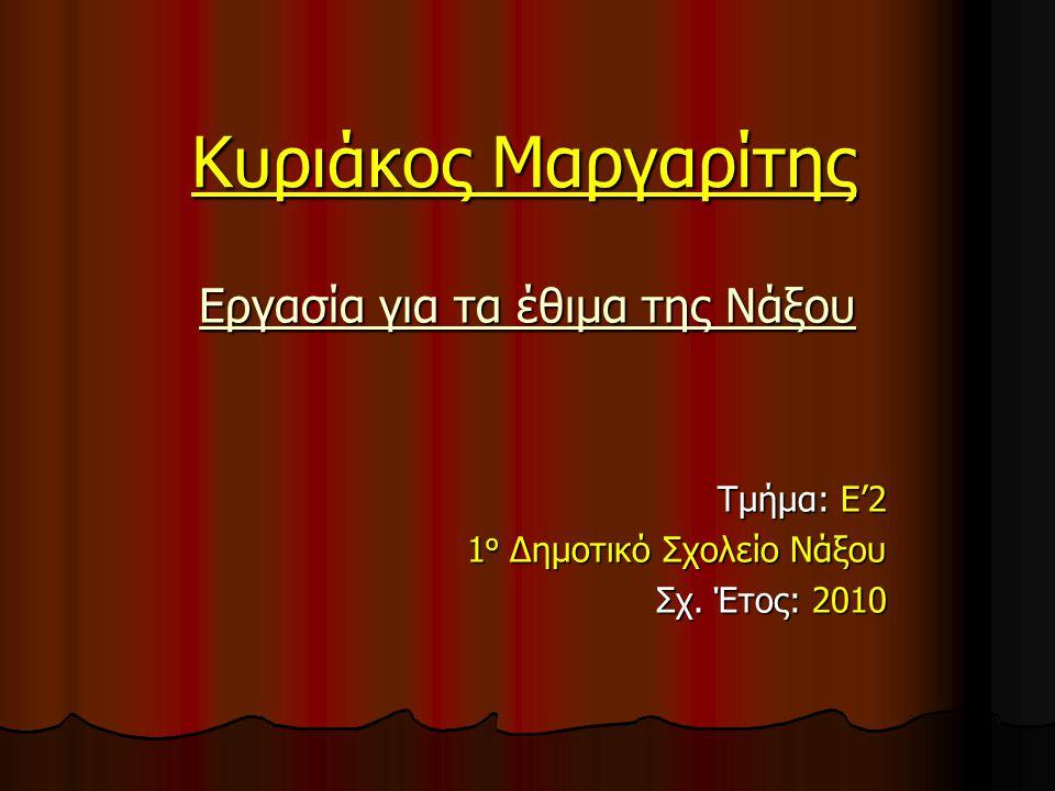 Κυριάκος Μαργαρίτης Εργασία για τα έθιμα της Νάξου Τμήμα: Ε'2 1 ο Δημοτικό Σχολείο Νάξου Σχ.