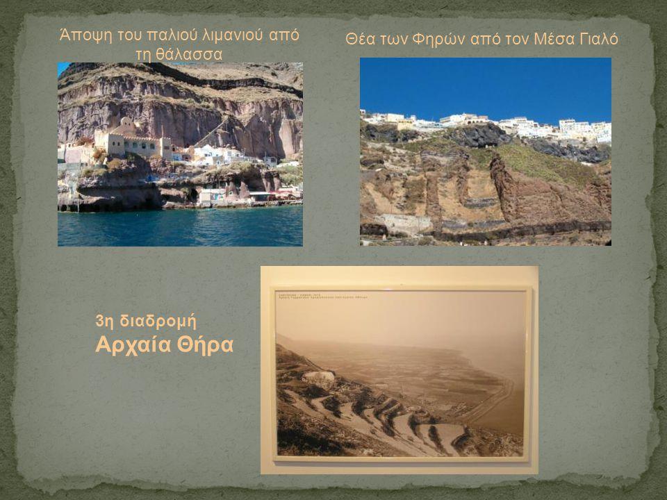 Άποψη του παλιού λιμανιού από τη θάλασσα Θέα των Φηρών από τον Μέσα Γιαλό 3η διαδρομή Αρχαία Θήρα