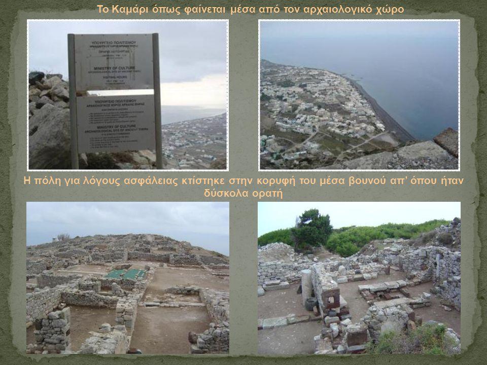 Το Καμάρι όπως φαίνεται μέσα από τον αρχαιολογικό χώρο Η πόλη για λόγους ασφάλειας κτίστηκε στην κορυφή του μέσα βουνού απ' όπου ήταν δύσκολα ορατή
