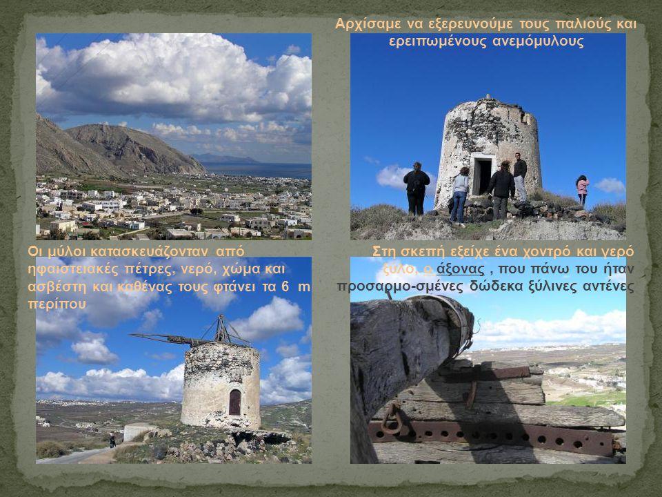 Αρχίσαμε να εξερευνούμε τους παλιούς και ερειπωμένους ανεμόμυλους Οι μύλοι κατασκευάζονταν από ηφαιστειακές πέτρες, νερό, χώμα και ασβέστη και καθένας
