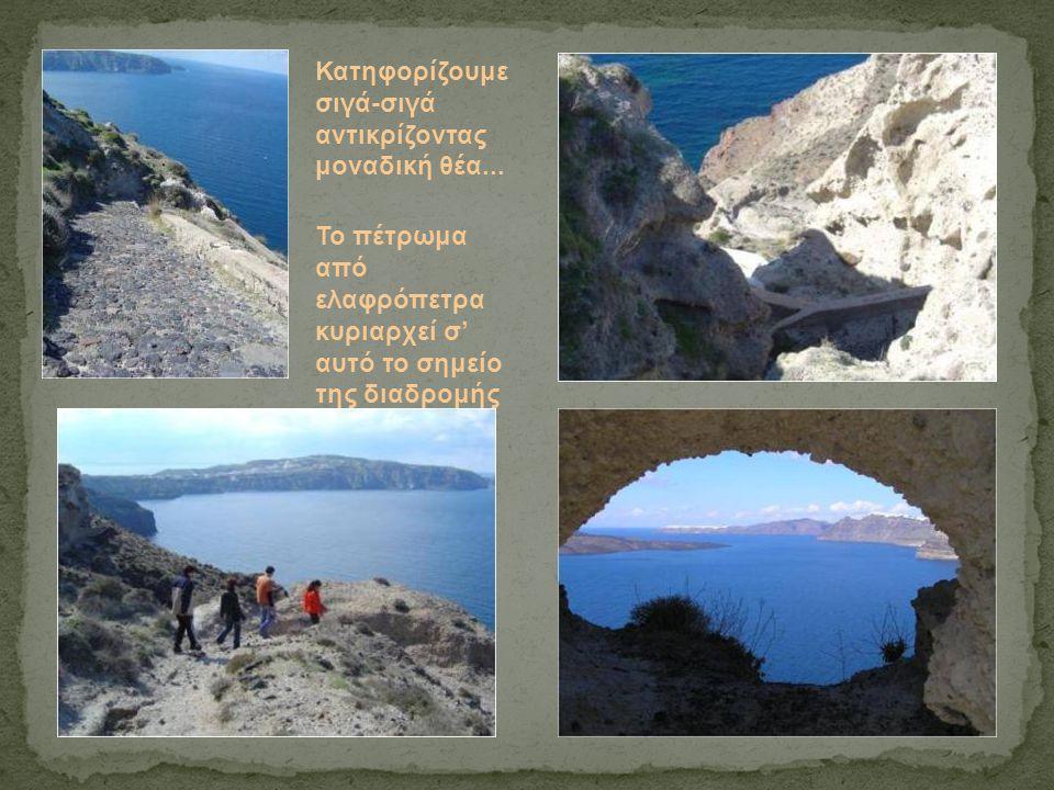 Κατηφορίζουμε σιγά-σιγά αντικρίζοντας μοναδική θέα... Το πέτρωμα από ελαφρόπετρα κυριαρχεί σ' αυτό το σημείο της διαδρομής