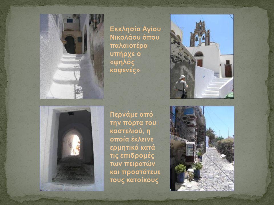 Εκκλησία Αγίου Νικολάου όπου παλαιοτέρα υπήρχε ο «ψηλός καφενές» Περνάμε από την πόρτα του καστελιού, η οποία έκλεινε ερμητικά κατά τις επιδρομές των