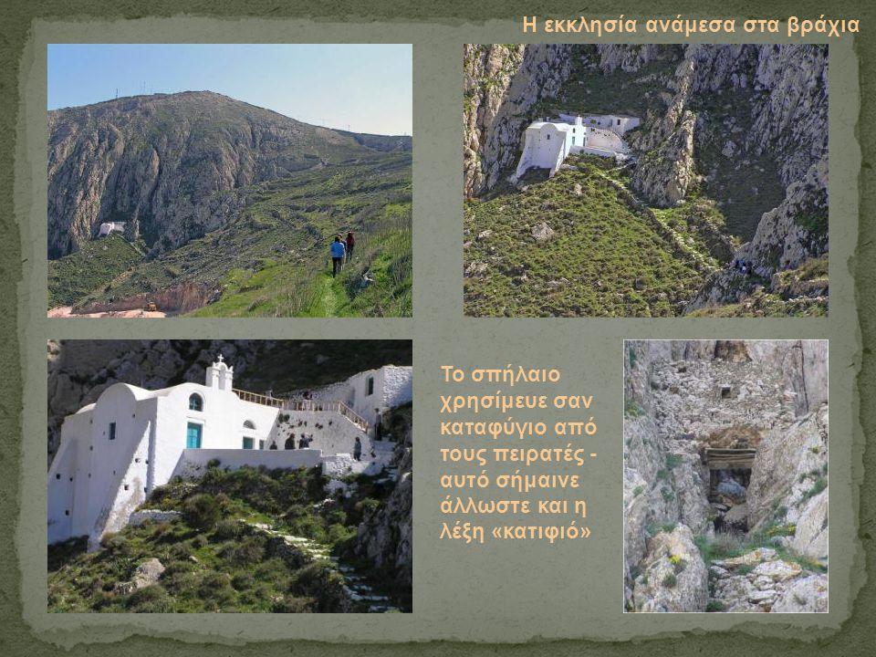 Η εκκλησία ανάμεσα στα βράχια Το σπήλαιο χρησίμευε σαν καταφύγιο από τους πειρατές - αυτό σήμαινε άλλωστε και η λέξη «κατιφιό»