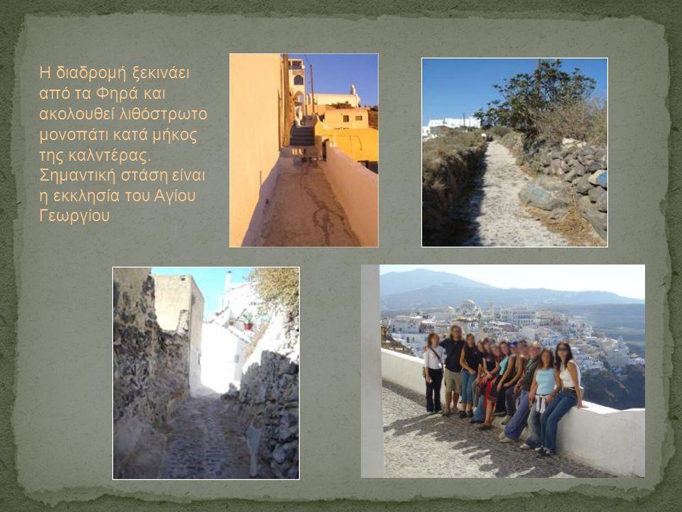 Η διαδρομή ξεκινάει από τα Φηρά και ακολουθεί λιθόστρωτο μονοπάτι κατά μήκος της καλντέρας. Σημαντική στάση είναι η εκκλησία του Αγίου Γεωργίου