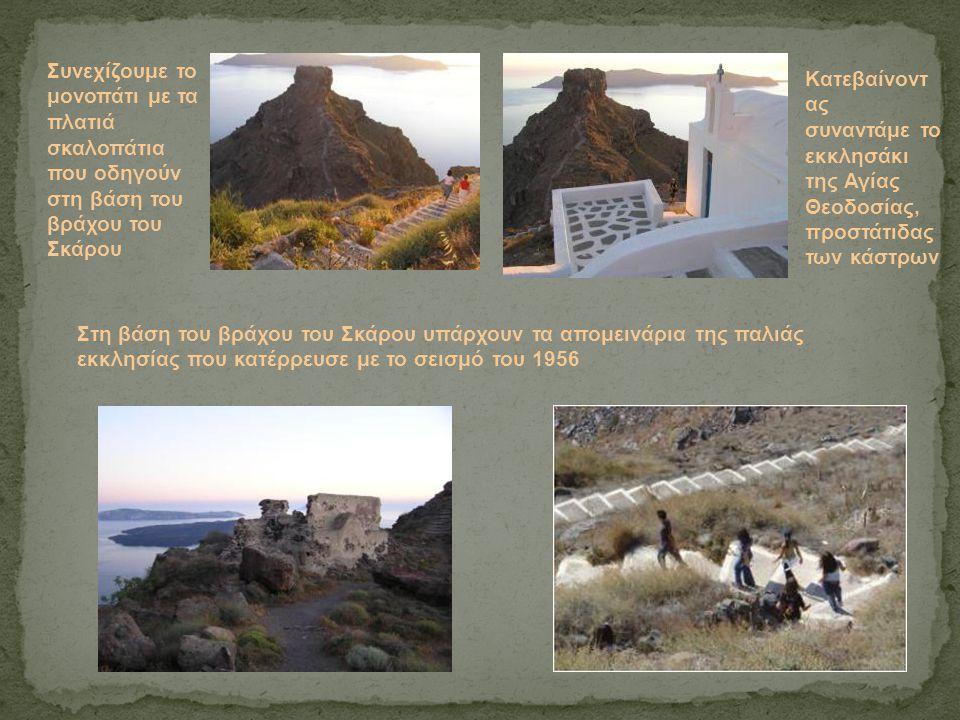 Συνεχίζουμε το μονοπάτι με τα πλατιά σκαλοπάτια που οδηγούν στη βάση του βράχου του Σκάρου Κατεβαίνοντ ας συναντάμε το εκκλησάκι της Αγίας Θεοδοσίας,