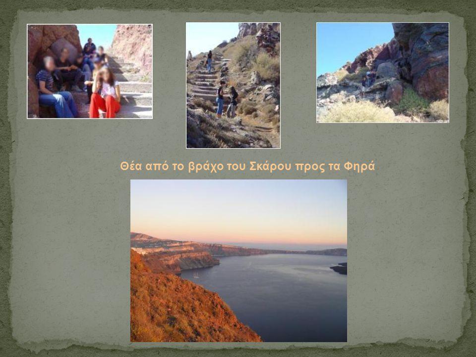Θέα από το βράχο του Σκάρου προς τα Φηρά