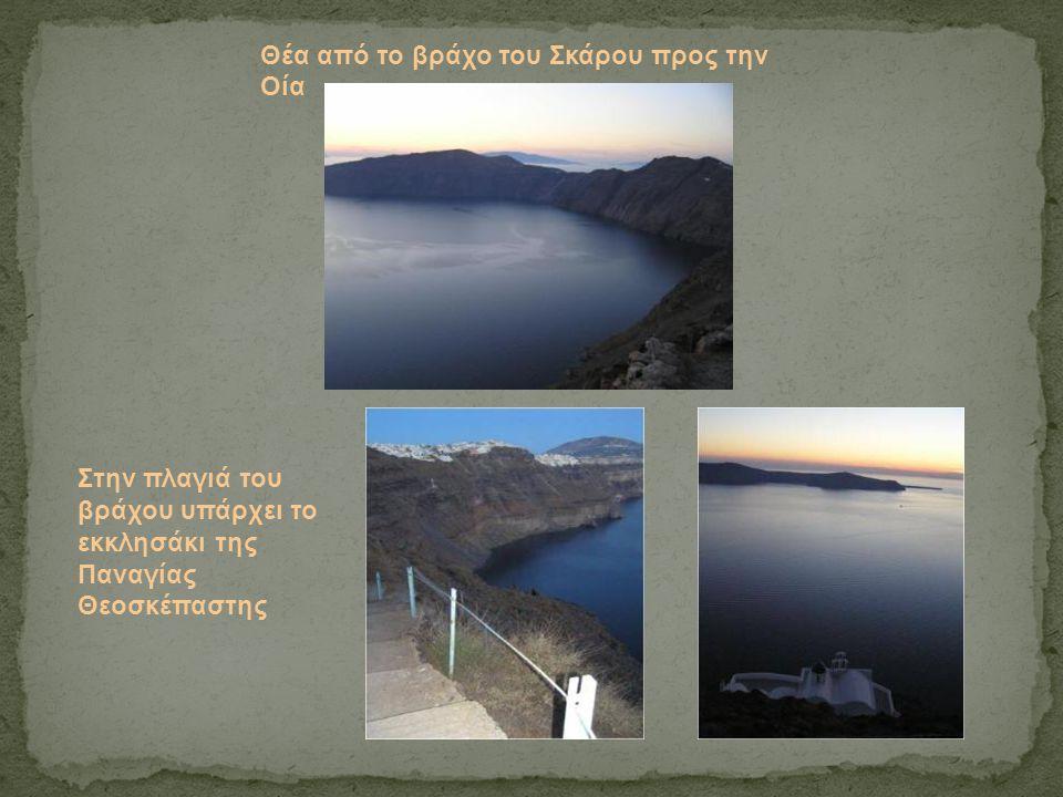 Θέα από το βράχο του Σκάρου προς την Οία Στην πλαγιά του βράχου υπάρχει το εκκλησάκι της Παναγίας Θεοσκέπαστης