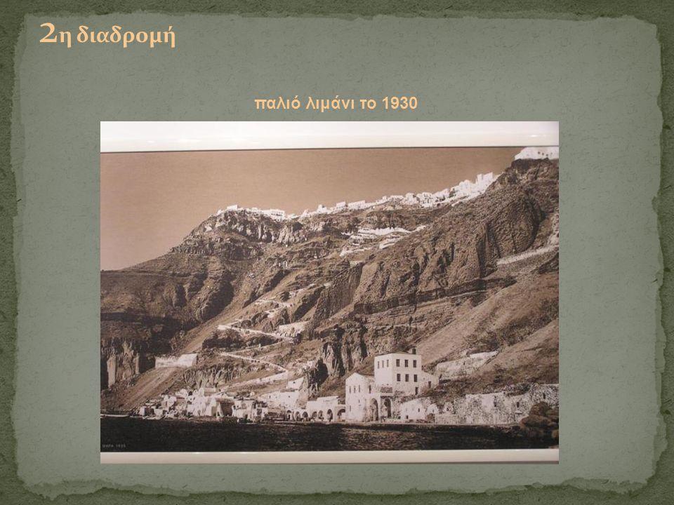 Ανεμόμυλοι Εμπορείου στα 1900 Οι ανεμόμυλοι όπως φαίνονται από το χωριό