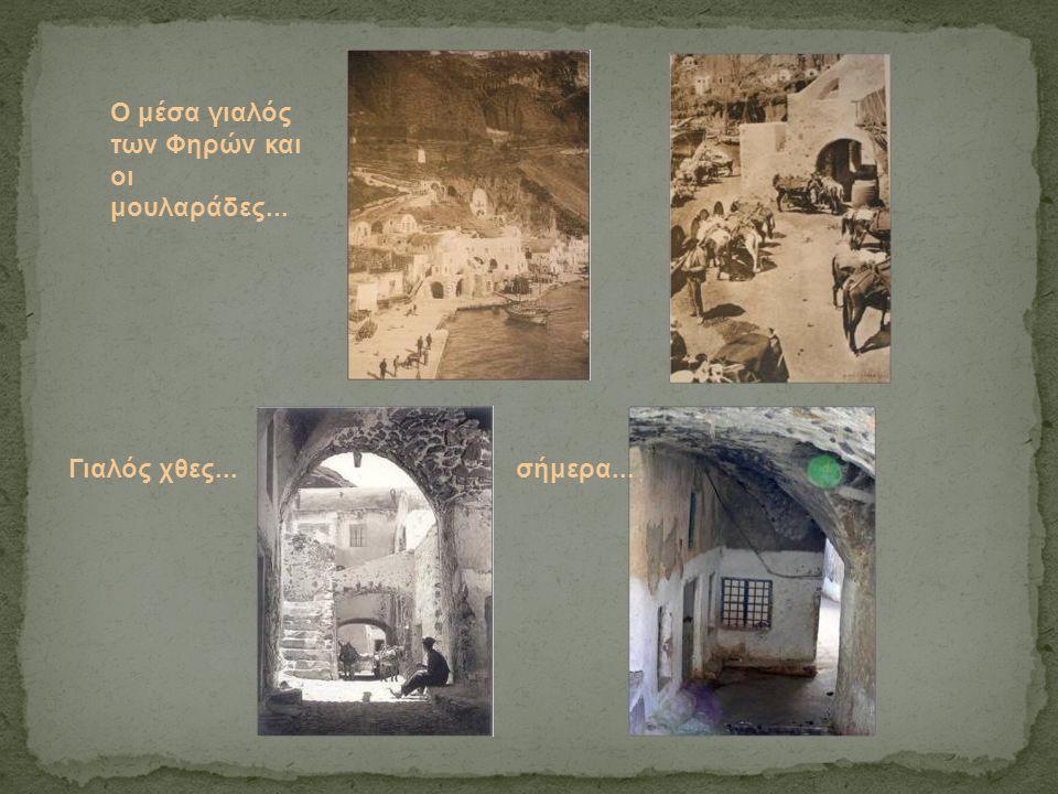 Μέσα Γιαλός Για να φτάσει κανείς στο Παλιό Λιμάνι, ξεκινάει από τα Φηρά και κατεβαίνει 587 πλατιά σκαλοπάτια Παραδοσιακά υπόσκαφα σπίτια λαξεμένα στο βράχο Στο νότιο τμήμα αράζουν τα πλοιάρια που μεταφέρουν τους τουρίστες από τα κρουαζιερόπλοια στην ξηρά Στο βόρειο τμήμα του όρμου, στο σημείο που ονομάζεται Τρύπες, ο βράχος έχει φαγωθεί από τη θάλασσα και έχουν δημιουργηθεί σπηλιές