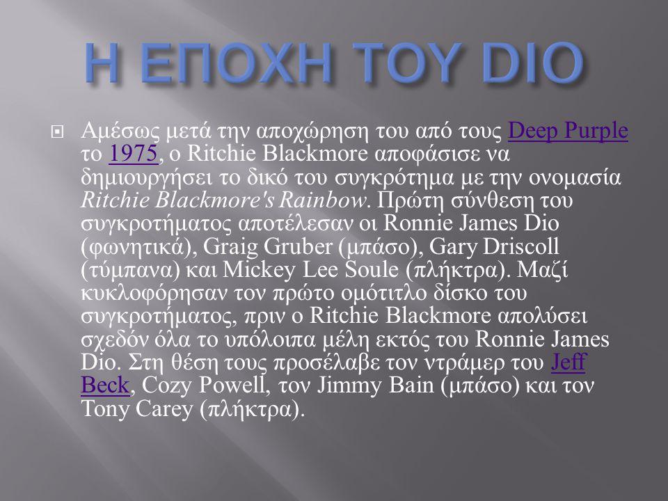  Αμέσως μετά την αποχώρηση του από τους Deep Purple το 1975, ο Ritchie Blackmore αποφάσισε να δημιουργήσει το δικό του συγκρότημα με την ονομασία Rit