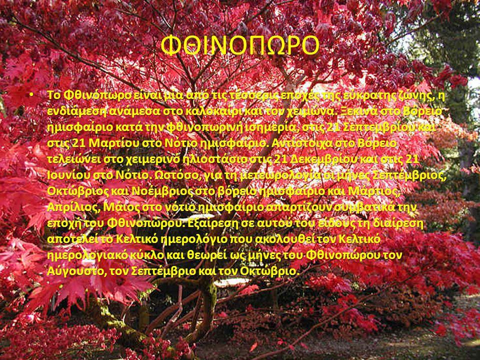 ΦΘΙΝΟΠΩΡΟ Tο Φθινόπωρο είναι μία από τις τέσσερις εποχές της εύκρατης ζώνης, η ενδιάμεση ανάμεσα στο καλοκαίρι και τον χειμώνα. Ξεκινά στο Βόρειο ημισ