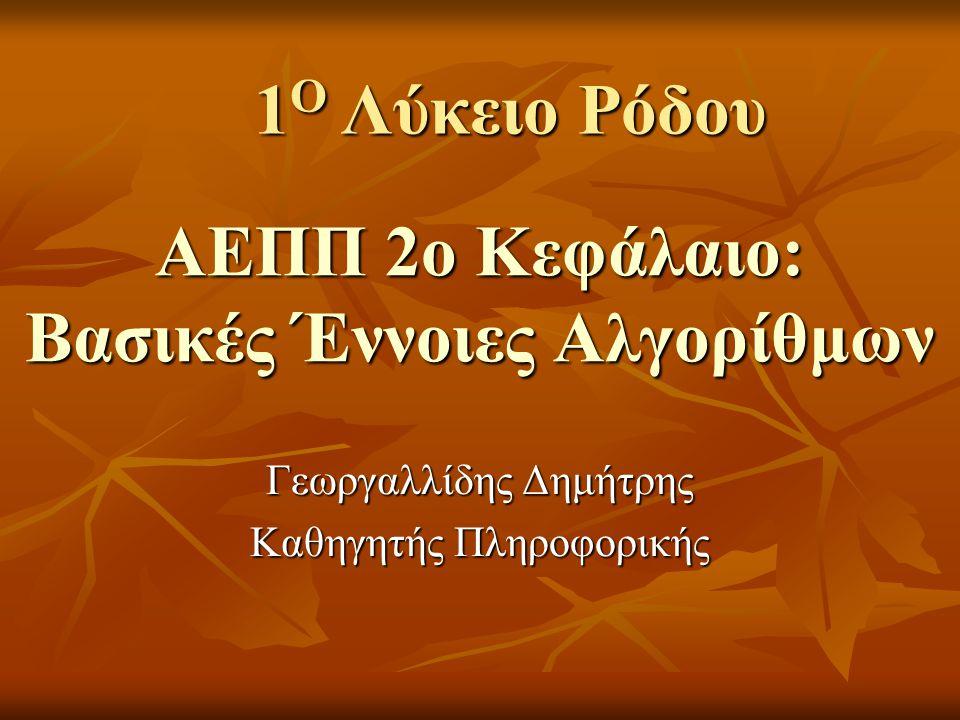 ΑΕΠΠ 2ο Κεφάλαιο: Βασικές Έννοιες Αλγορίθμων Γεωργαλλίδης Δημήτρης Καθηγητής Πληροφορικής 1 Ο Λύκειο Ρόδου
