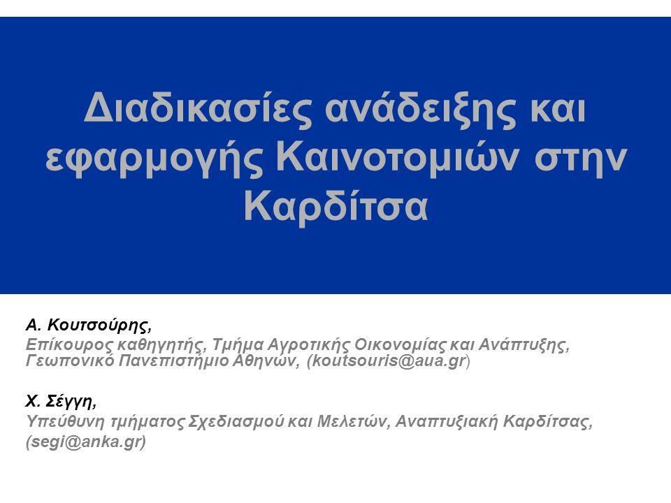 Α. Κουτσούρης, Επίκουρος καθηγητής, Τμήμα Αγροτικής Οικονομίας και Ανάπτυξης, Γεωπονικό Πανεπιστήμιο Αθηνών, (koutsouris@aua.gr) X. Σέγγη, Υπεύθυνη τμ
